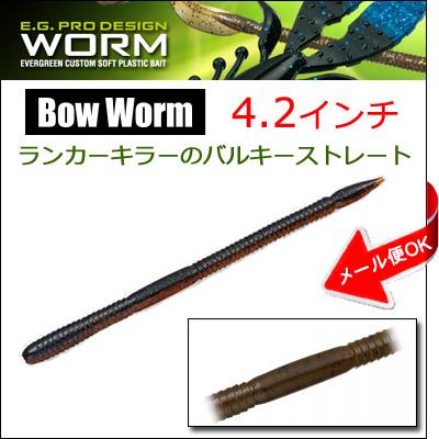Evergreen International Bow Worm